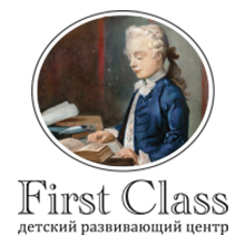 First Class - детский развивающий центр